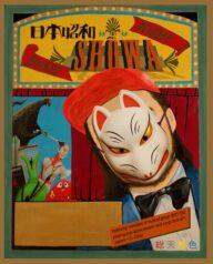 visuel-soiree-showa-night_credit-Maya-Kuroki-scaled